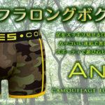 【ANQ】足回りのシルエットがスッキリでかっこいいロングボクサー!