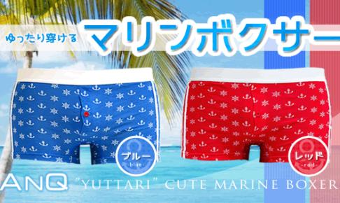 【ANQ】家穿きにも最適!?パンツ一丁派にオススメ!可愛いマリンボクサーパンツ!