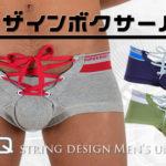 【ANQ】あのエロい紐デザインのボクサーパンツが新しくなって帰ってキタ!?