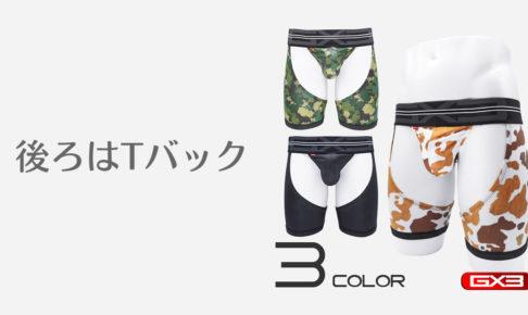 【GX3】足見せでTバックのロングボクサーパンツ!動画でモデルがしっかり穿いてました!エロい!