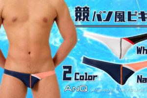 【ANQ】競パン風のビキニがエロ可愛くてヤバい!コスパもヤバい!