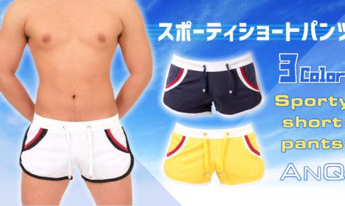 【ANQ】ポケット付きでランパン風!超可愛いショートパンツ!これは「買い」です!