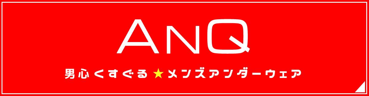ANQメンズアンダーウェア