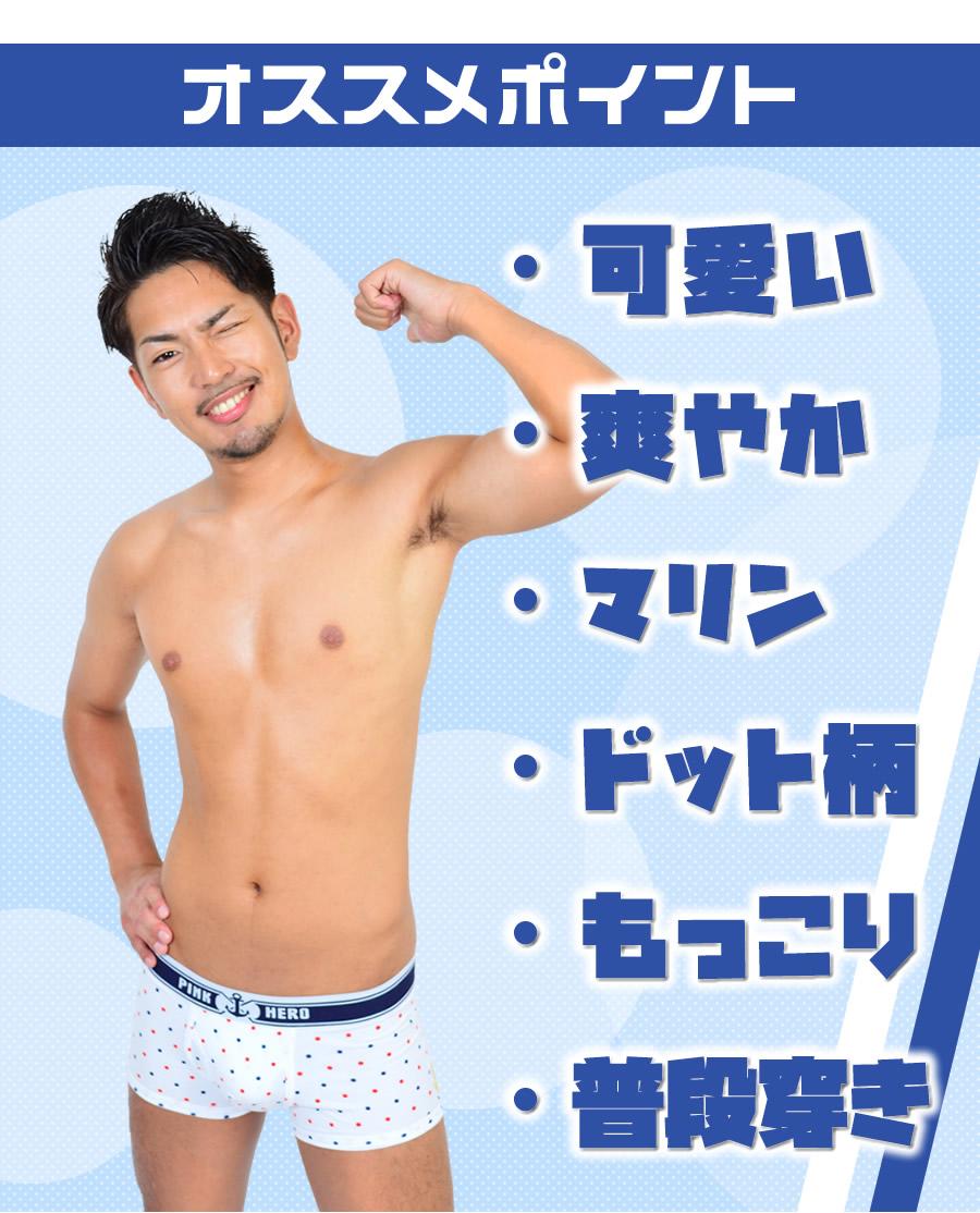 【ANQ】爽やか可愛いマリンテイストのドット柄ボクサーパンツ!