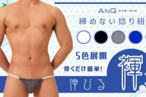 【ANQ】褌(ふんどし)なのに締めないという発想!穿くだけ簡単な黒猫褌タイプ!伸びる素材!