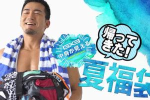 【GX3福袋】再び再販決定!GX3の夏福袋!中身が見える10枚セット!サマータオルも付いてくる!