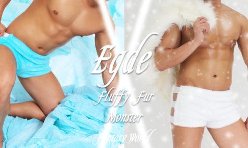 【EGDE】今年のEGDEは気合が入ってる!?モコモコにセクシーを加えたボアショートパンツ!