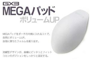 【GX3】面白いくらいにモッコリ感アップ!?ホールド力抜群のモッコリパッドでエロさも大爆発!!