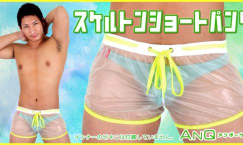【ANQ】透け感どころの話ではないッッ 爽やかエロにも程がある全面スケルトンショートパンツ!!