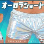 【ANQ】まるで南極の空にかかるオーロラ…?角度によって見え方の変わる目立ちすぎショートパンツ!