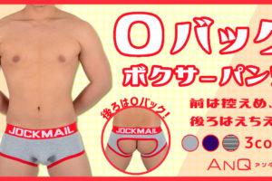【ANQ】お尻丸出し!Oバックボクサーパンツ!シンプルに見せかけて大胆な1枚!