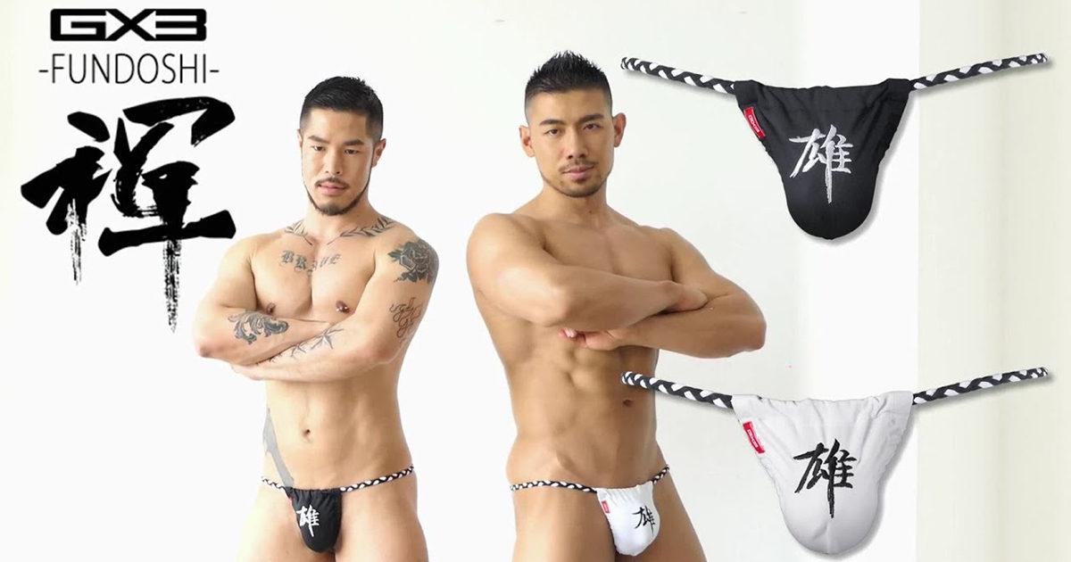 【GX3】GX3の大人気フンドシ!紐が平らだから普段穿きも◎今度の褌は「雄」売り切れは必須!